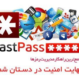 راهنمای جامع: هر آنچه باید درباره برنامه LastPass بدانید