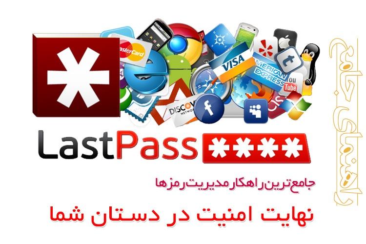 از سیر تا پیاز: هر آنچه میبایست در رابطه با برنامه LastPass بدانید