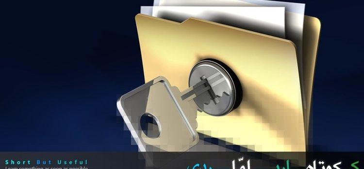 ۱۱ روش برای افزایش امنیت دادهها
